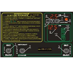 Компьютер управления ОВК-01